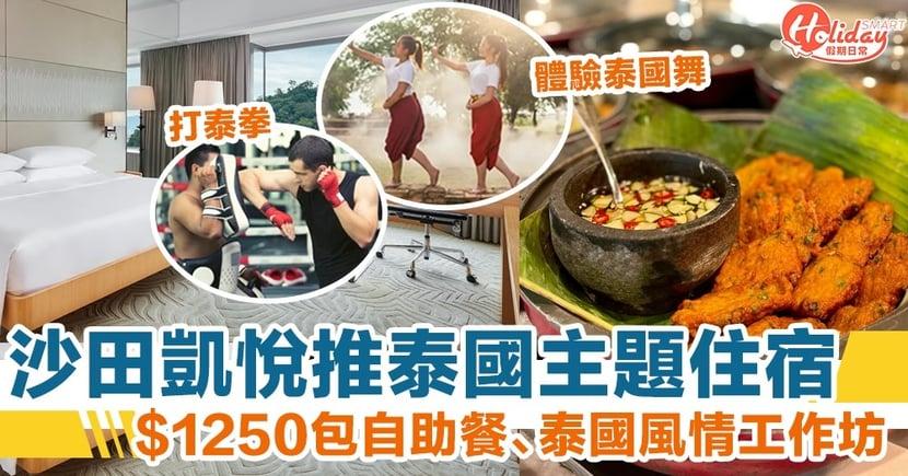 沙田凱悅酒店推泰國主題住宿計劃!$1250起包自助餐、泰國舞、泰文、泰拳工作坊