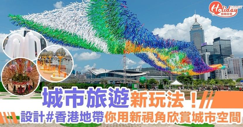 【打卡/放空/減壓好去處】本地城市遊 — 維港海濱新玩法!設計#香港地帶你感受香港或被忽略嘅一面!