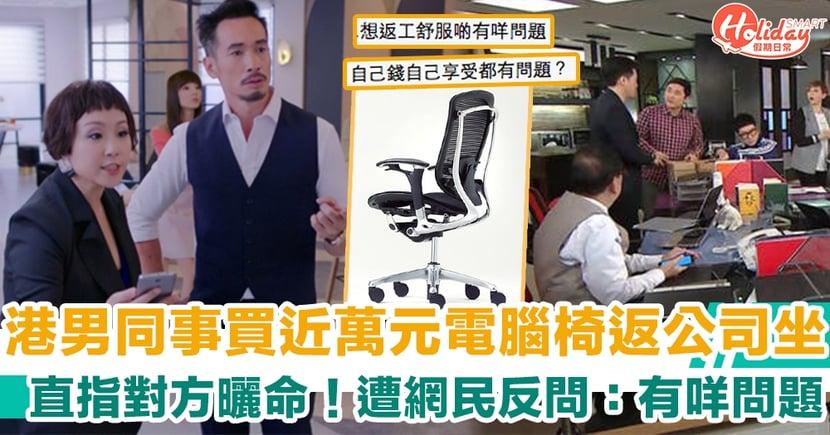 同事買近萬元電腦椅返公司坐 港男討論區發文指曬命!網民反問:有咩問題?
