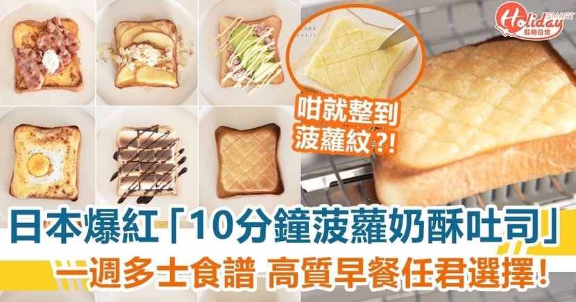 日本爆紅「10分鐘菠蘿奶酥吐司」!一週不重複多士食譜 高質感早餐任君選擇~