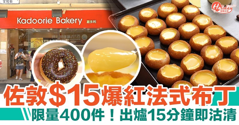 佐敦嘉多利餅屋$15法式布丁!限量400件+出爐15分鐘即沽清