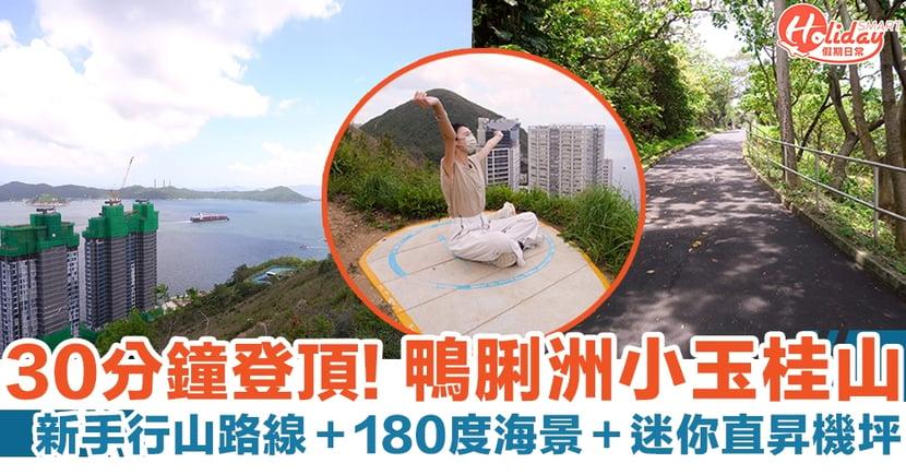 30分鐘登頂!鴨脷洲小玉桂山 新手行山路線+180度海景+迷你直昇機坪