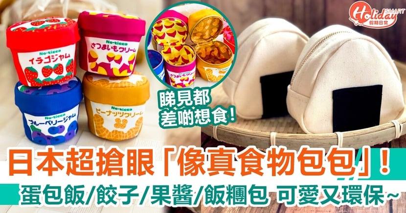 日本超搶眼「像真食物包包」!蛋包飯/餃子/果醬/飯糰包 可愛又環保~