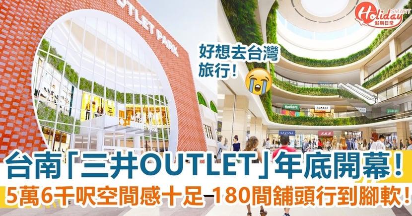 台南三井OUTLET年底開張!5萬6千呎空間感十足 180間舖頭行到腳軟!