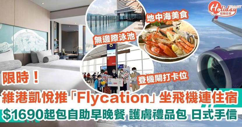 香港維港凱悅尚萃酒店推出「flycation」坐飛機連酒店住宿包自助早晚餐、護膚禮品包、日式手信人均$1690起!
