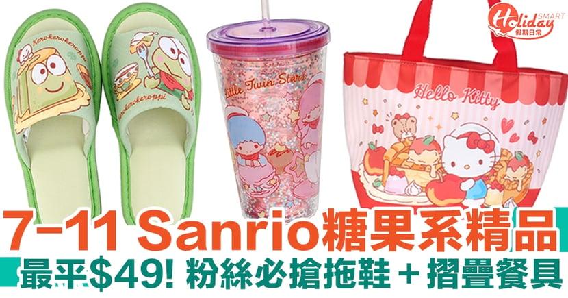 7-11 Sanrio糖果系精品 最平$49!粉絲必搶拖鞋+摺疊餐具