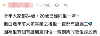 網友喺連登討論區發帖:「同男朋友一齊咗四年。。。。」
