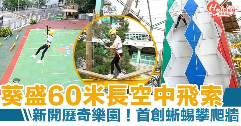 葵盛YMCA新開歷奇樂園!60米長空中飛索+首創蜥蜴攀爬牆