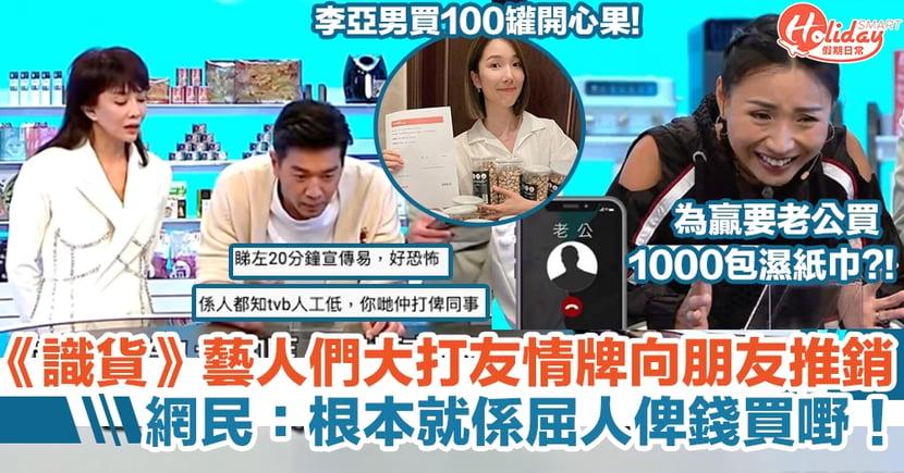 TVB新節目《識貨》藝人們大打友情牌向朋友推銷  網民:根本就係屈人俾錢買嘢!