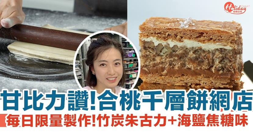 Mille hk合桃千層餅網店!甘比力讚!推介3款必食口味