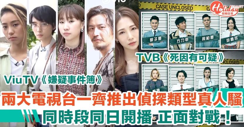 兩大電視台一齊推出偵探類型真人騷 同時段同日開播 正面對戰!
