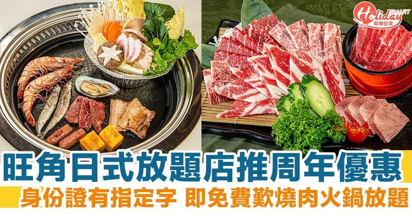 旺角日式燒肉放題店推周年優惠!身份證有指定字、免費歎燒肉火鍋放題
