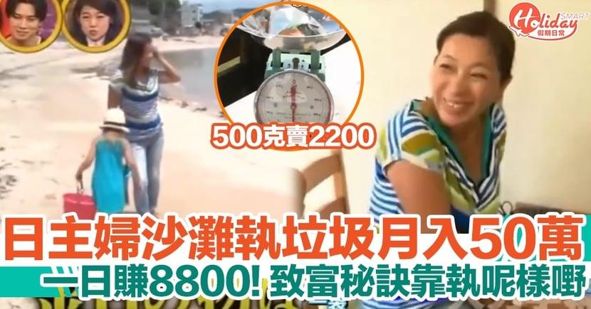 日本主婦去沙灘執垃圾月入50萬!致富秘訣係靠執呢樣嘢一日賺8800!
