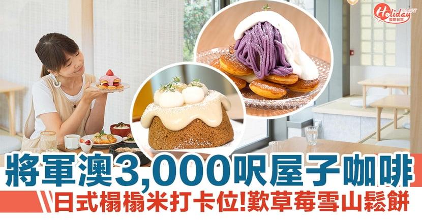 將軍澳開3,000呎屋子Cafe!日系透光+榻榻米座位+抹茶小山蛋糕