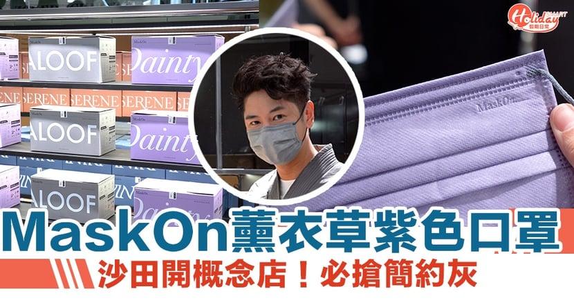 MaskOn沙田開概念店!首推薰衣草紫色+簡約灰口罩