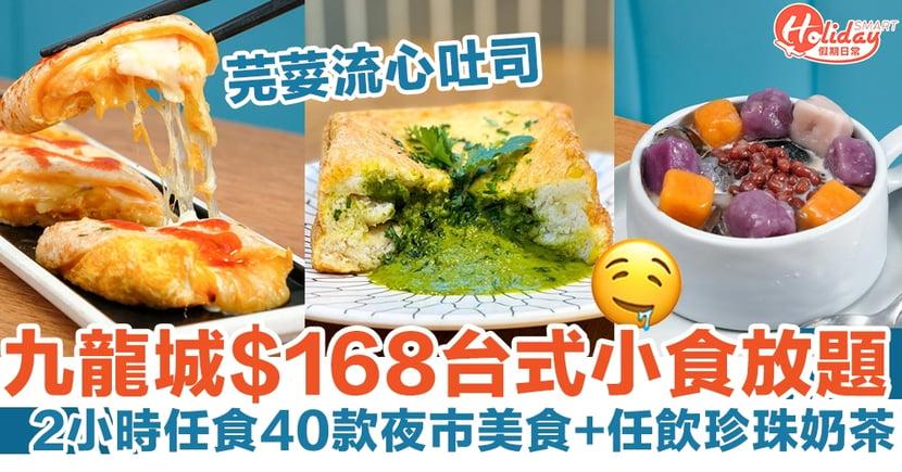 九龍城等等HEA$168台式小食放題! 2小時任食40款夜市美食+任飲珍珠奶茶