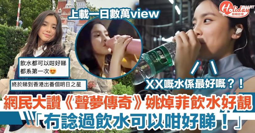 網民大讚《聲夢傳奇》姚焯菲飲水好靚 「冇諗過飲水可以咁好睇!」