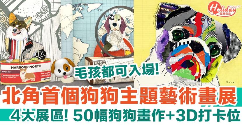 北角首個狗狗主題藝術畫展!4大展區+50幅狗狗畫作
