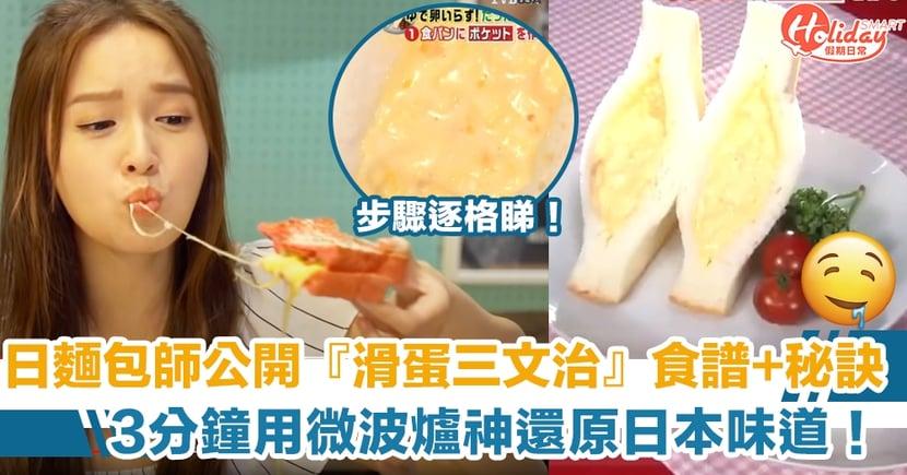 日麵包師公開『滑蛋三文治』食譜+秘訣  3分鐘用微波爐神還原日本味道!