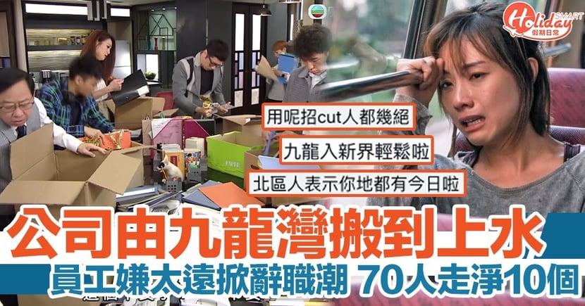 公司由九龍灣搬到上水!員工嫌太遠掀辭職潮!70人走淨10個