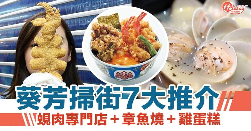 葵芳掃街7大推介!蜆肉專門店+章魚燒+雞蛋糕