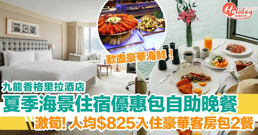 九龍香格里拉酒店夏季Staycation優惠!人均$825包早餐+自助晚餐
