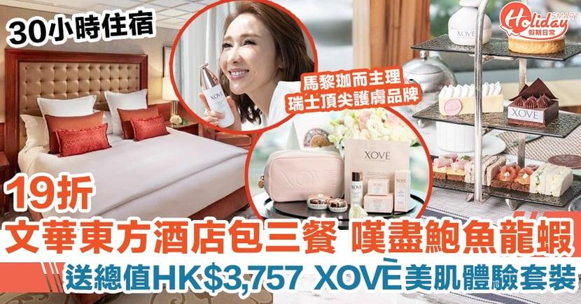 香港文華東方酒店 Staycation快閃優惠低至19折,嘆盡龍蝦鮑魚+主題下午茶! 再送總值HK$3,757  XOVĒ 美肌體驗套裝
