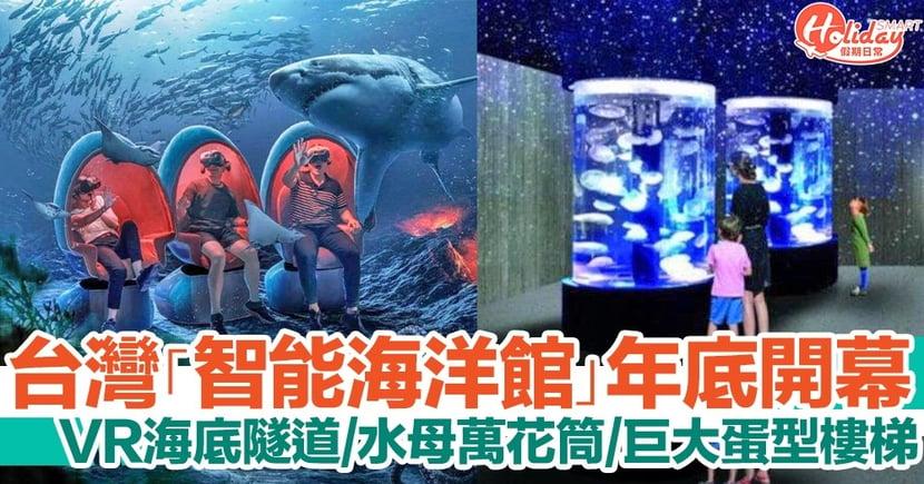 台灣全新智能水族館年底開幕!VR海底隧道360度暢遊海洋+水母萬花筒+巨大蛋型樓梯