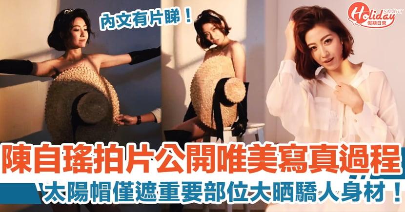 陳自瑤拍片公開唯美寫真過程 太陽帽僅遮重要部位大晒驕人身材!