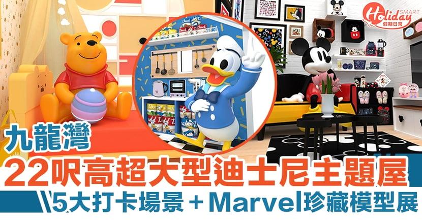 九龍灣22呎高超大型迪士尼主題屋!5大打卡場景+Marvel珍藏模型展