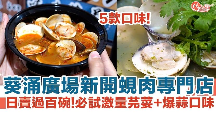 葵涌廣場蜆肉專門店!日賣過百碗+必試5款口味:激量芫荽+爆蒜