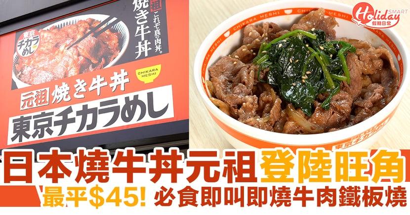 旺角美食 日本燒牛丼元祖登陸旺角 最平$45!必食燒牛肉鐵板燒
