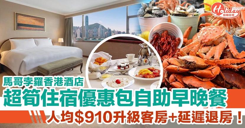 馬哥孛羅香港酒店Staycation優惠!人均$910免費升級至豪華客房包自助早晚餐+延遲退房!