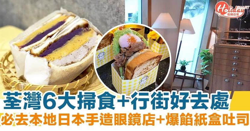 荃灣一日遊|6大最新掃食+行街好去處!必去本地日本手造眼鏡店