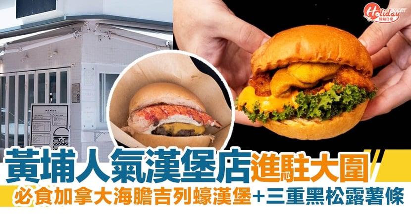 大圍美食|黃埔人氣外賣漢堡店進駐大圍 必食加拿大海膽吉列蠔漢堡+黑松露薯條