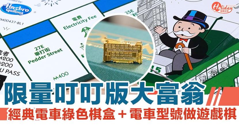 香港電車限量版大富翁!經典電車綠色棋盒+電車型號做遊戲棋