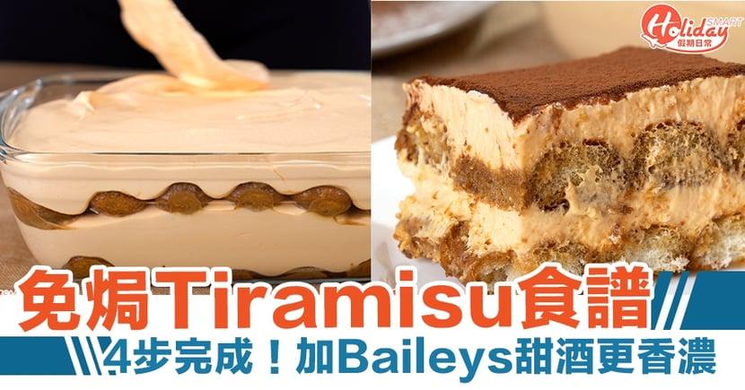 免焗食譜|4步完成Tiramisu食譜!加Baileys甜酒更香濃
