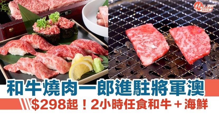 和牛燒肉一郎進駐將軍澳!$298起2小時任食和牛+海鮮