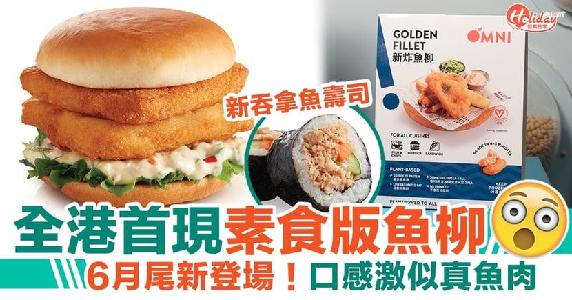 新海鮮|全港首現素食版魚柳! 6月尾新登場 口感激似真魚肉!