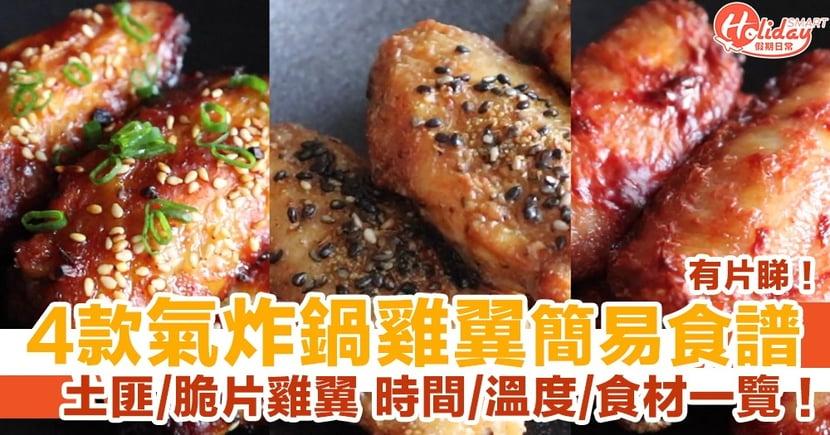 【氣炸鍋雞翼食譜】4款零失敗雞翼做法!土匪雞翼/脆片雞翼 時間、溫度、食材一覽!(有片)