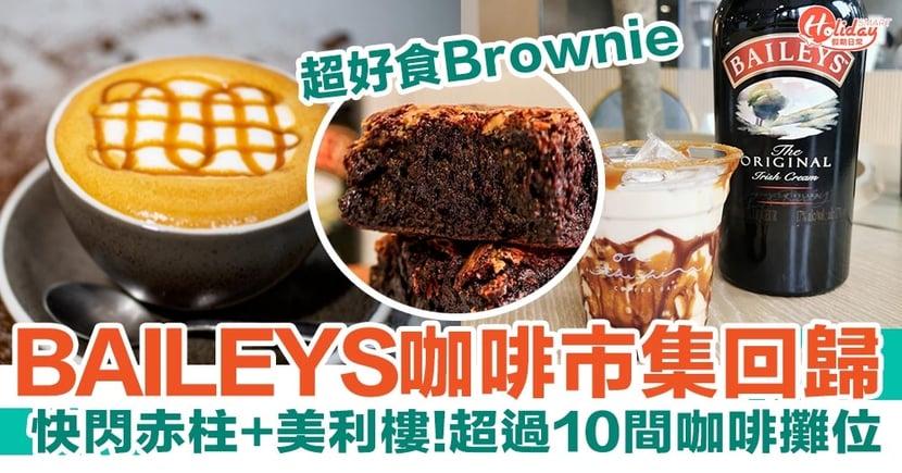 BAILEYS咖啡市集快閃赤柱+美利樓!超過10間咖啡攤位