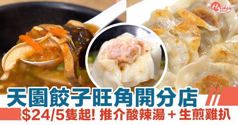 天園餃子旺角開分店!$24/5隻起推介酸辣湯+生煎雞扒