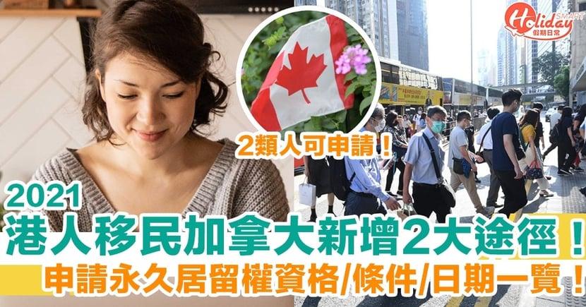【移民加拿大2021】香港人申請永久居留權!增2大途徑申請資格/條件/日期一覽!