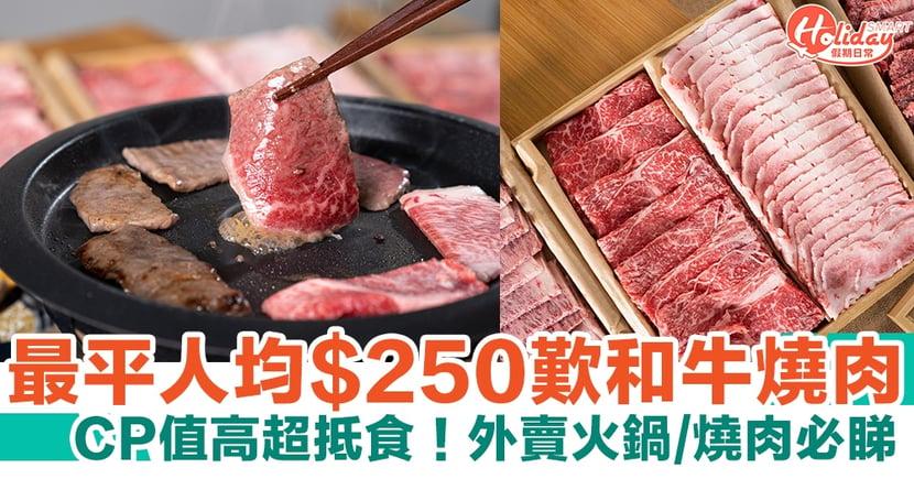 有田精肉所推外賣火鍋/燒肉套餐!最平人均$250歎日本得獎和牛