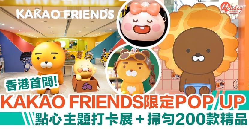 尖沙咀好去處 香港首間KAKAO FRIENDS限定POP UP 點心主題打卡展+掃勻200款精品