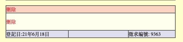 現時呢則徵求告示喺網站上已被刪除