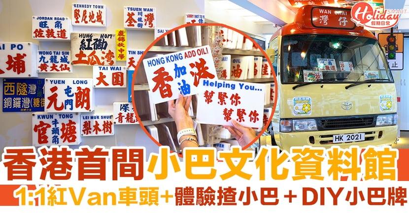 佐敦首間小巴文化資料館!1:1紅Van車頭+體驗駕小巴+DIY小巴牌