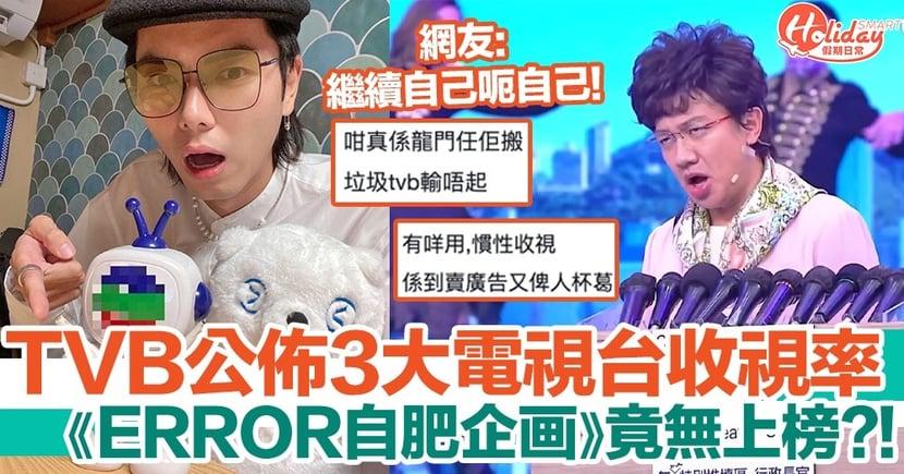 TVB公佈3大電視台收視率!唔計重溫/網上/App直播!《ERROR自肥企画》竟無上榜?!