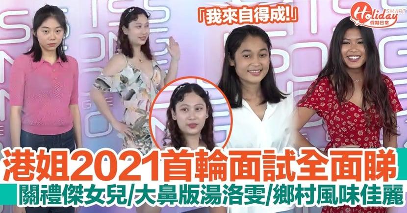 【香港小姐2021】首輪面試佳麗全面睇!大鼻版湯洛雯、鋼條身型健美小姐,鄉村風味佳麗最搶鏡!