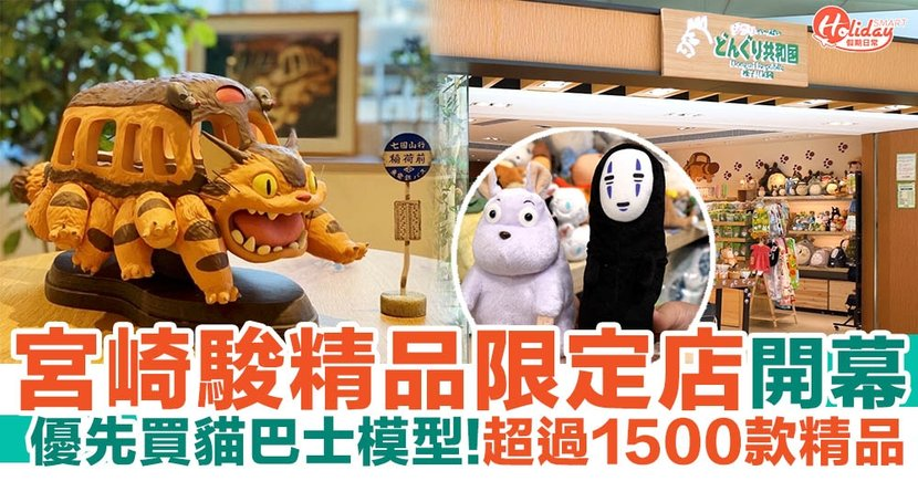 葵芳好去處|宮崎駿精品限定店開幕!優先搶貓巴士模型+超過1500款精品